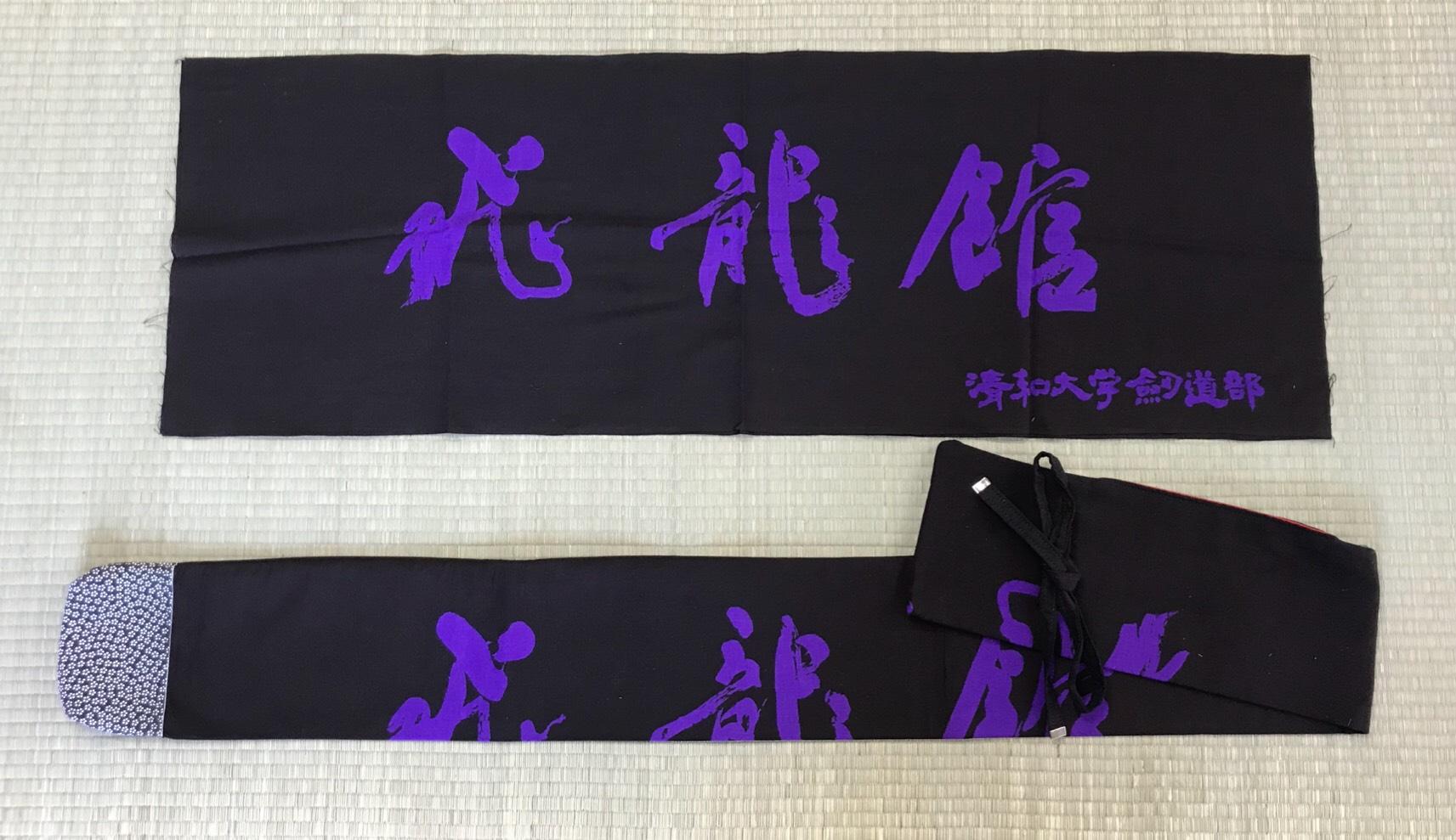 手拭い製竹刀袋(3本入)