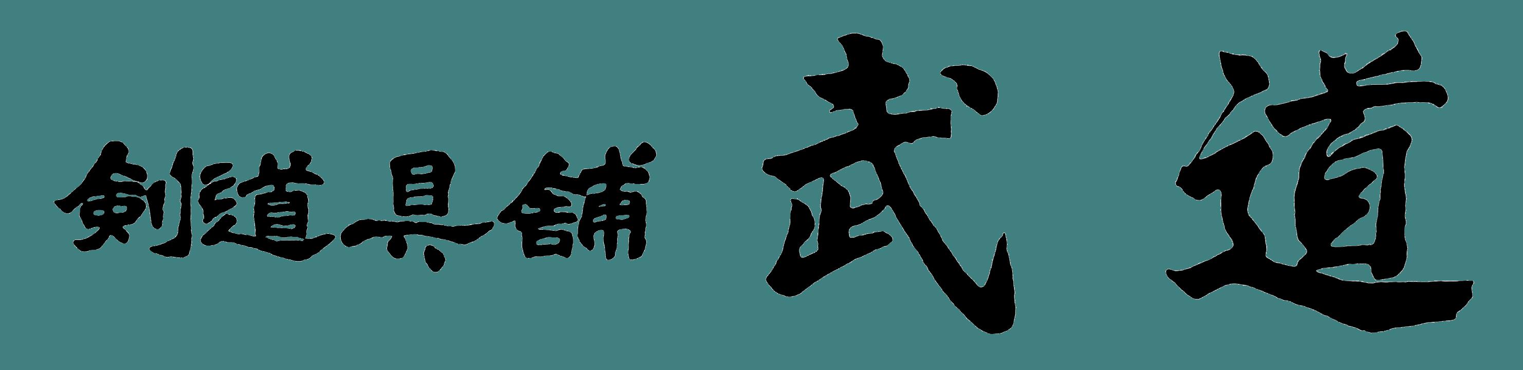 剣道具なら武道市原・木更津・船橋