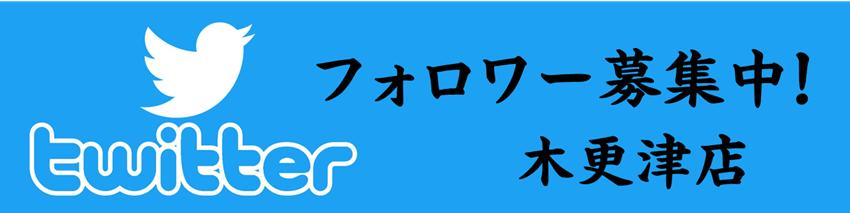 木更津店 Twitter