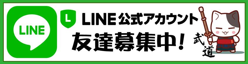 武道 LINE公式アカウント