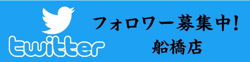 船橋店 Twitter