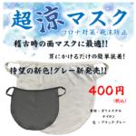 超涼マスクに待望の新色「グレー」新登場!!