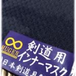 日本剣道具製作所 剣道用インナーマスク販売中!
