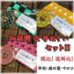 話題の鬼和柄鍔と手ぬぐいのセット販売決定!!